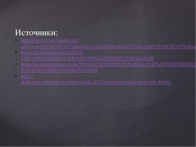 Источники: https://docviewer.yandex.ru/?url=ya-serp%3A%2F%2Falexlarin.com%2Fd...