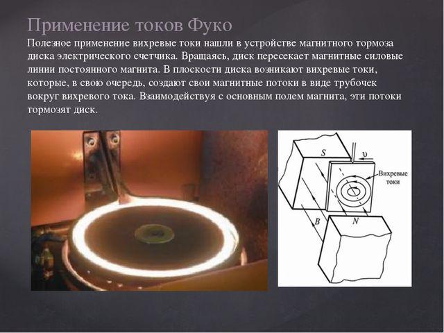 Применение токов Фуко Полезное применение вихревые токи нашли в устройстве ма...