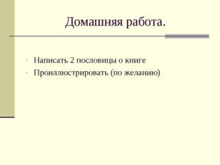 Домашняя работа. Написать 2 пословицы о книге Проиллюстрировать (по желанию)