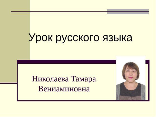 Николаева Тамара Вениаминовна Урок русского языка