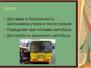 Цели : Доставка и безопасность школьников утром и после уроков Поведение при