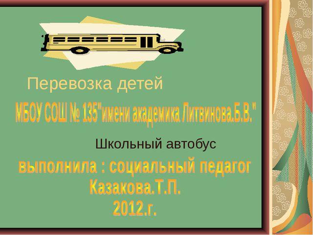 Перевозка детей Школьный автобус