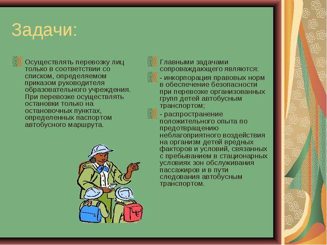 Задачи: Осуществлять перевозку лиц только в соответствии со списком, определя...