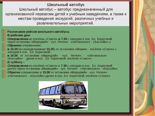 Расписание рейсов школьного автобуса. В рабочие дни: Отправление из посёлка...