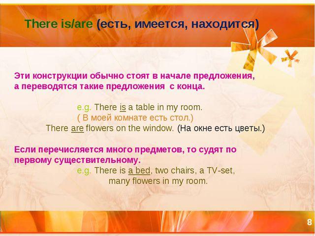 * There is/are (есть, имеется, находится) Эти конструкции обычно стоят в нача...