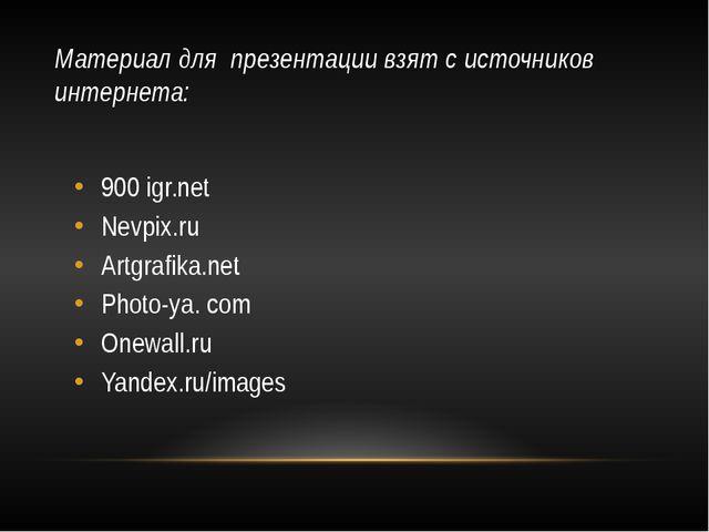 Материал для презентации взят с источников интернета: 900 igr.net Nevpix.ru A...