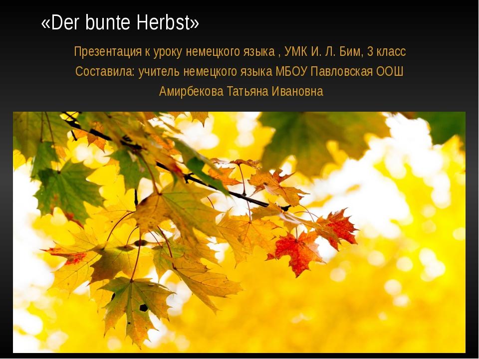 Презентация к уроку немецкого языка , УМК И. Л. Бим, 3 класс Составила: учите...