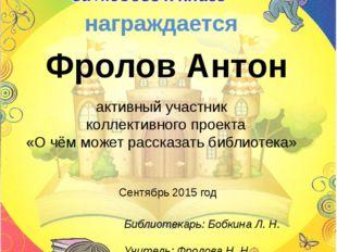 награждается Фролов Антон активный участник коллективного проекта «О чём може