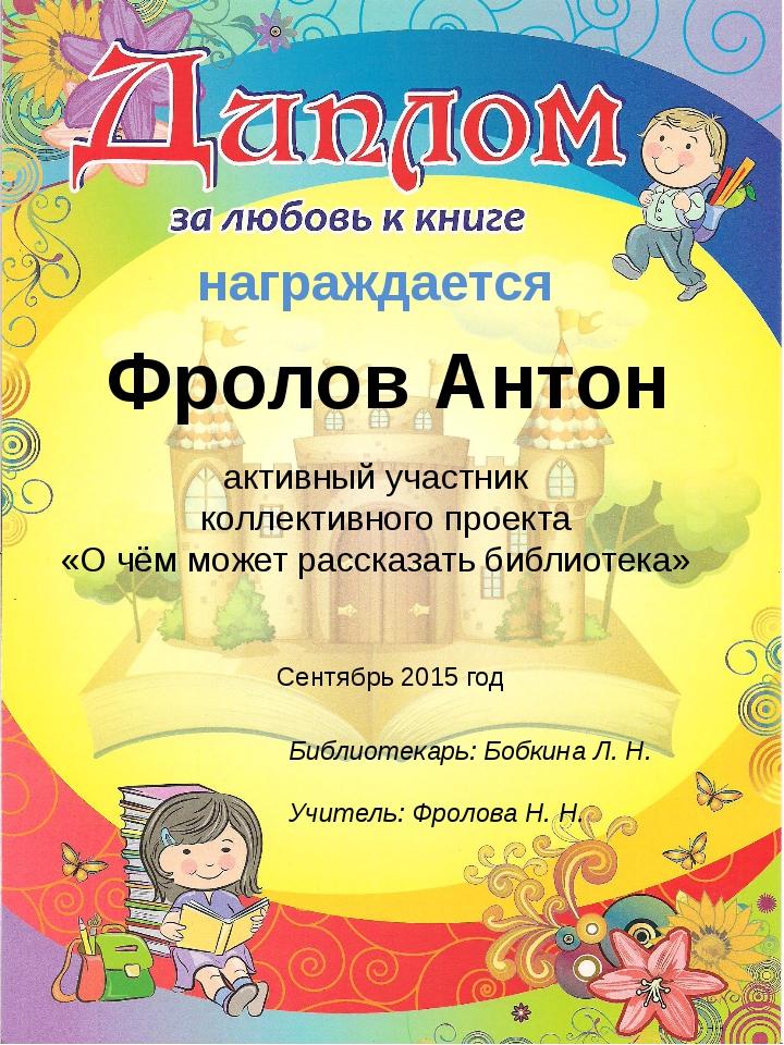 награждается Фролов Антон активный участник коллективного проекта «О чём може...