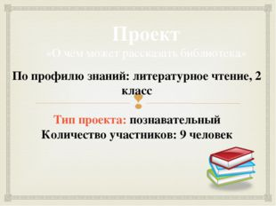 Проект «О чём может рассказать библиотека» По профилю знаний: литературное чт