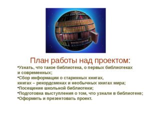 План работы над проектом: Узнать, что такое библиотека, о первых библиотеках