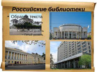 Российские библиотеки