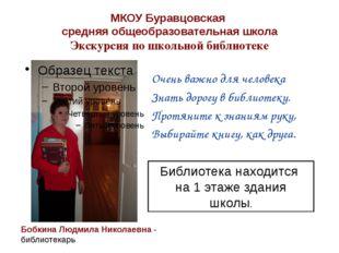 МКОУ Буравцовская средняя общеобразовательная школа Экскурсия по школьной биб