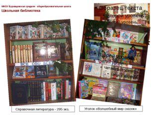 В читальном зале МКОУ Буравцовская средняя общеобразовательная школа Школьная