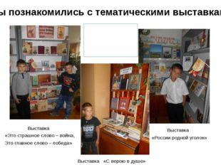 Мы познакомились с тематическими выставками в школьной библиотеке Выставка «Э