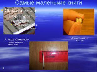 Самые маленькие книги А. Чехов «Хамелеон» 8 «Новый завет» 5X5 мм длина и шири