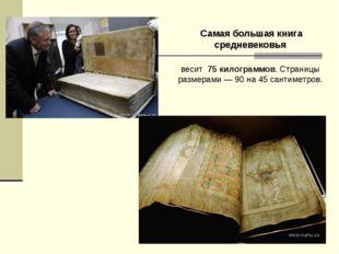 Самая большая книга средневековья весит 75 килограммов. Страницы размерами —