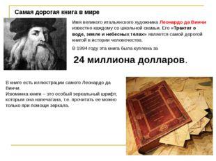 Имя великого итальянского художника Леонардо да Винчи известно каждому со шко