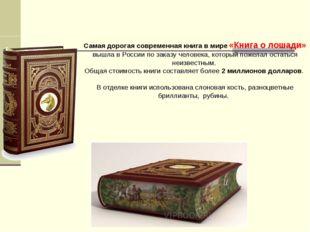 Самая дорогая современная книга в мире «Книга о лошади» вышла в России по зак