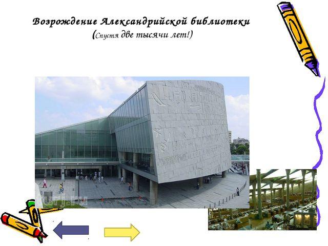 Возрождение Александрийской библиотеки (Спустя две тысячи лет!)