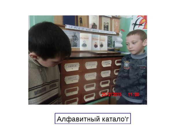 Алфавитный катало'г
