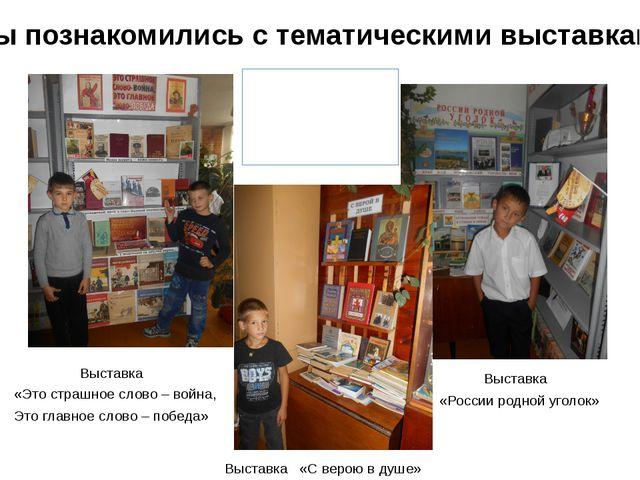 Мы познакомились с тематическими выставками в школьной библиотеке Выставка «Э...