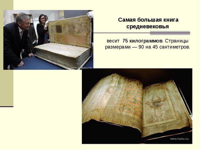 Самая большая книга средневековья весит 75 килограммов. Страницы размерами —...