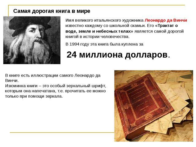 Имя великого итальянского художника Леонардо да Винчи известно каждому со шко...