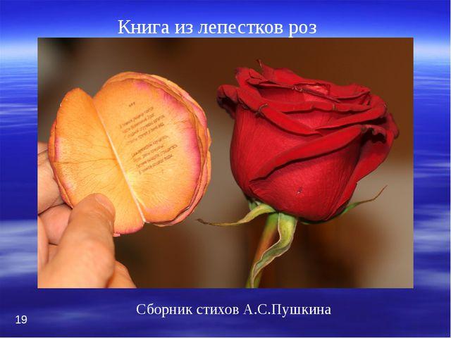 19 Сборник стихов А.С.Пушкина Книга из лепестков роз
