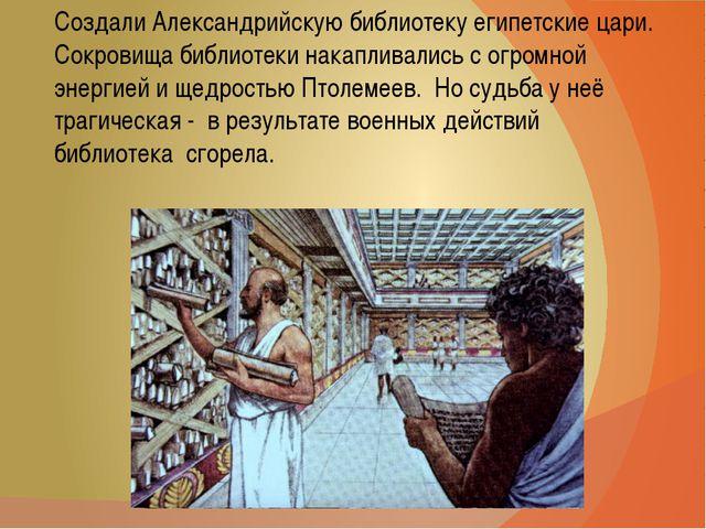 Создали Александрийскую библиотеку египетские цари. Сокровища библиотеки нака...