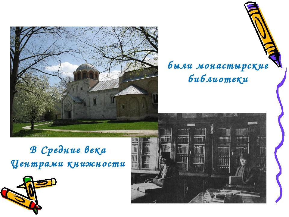 В Средние века Центрами книжности были монастырские библиотеки