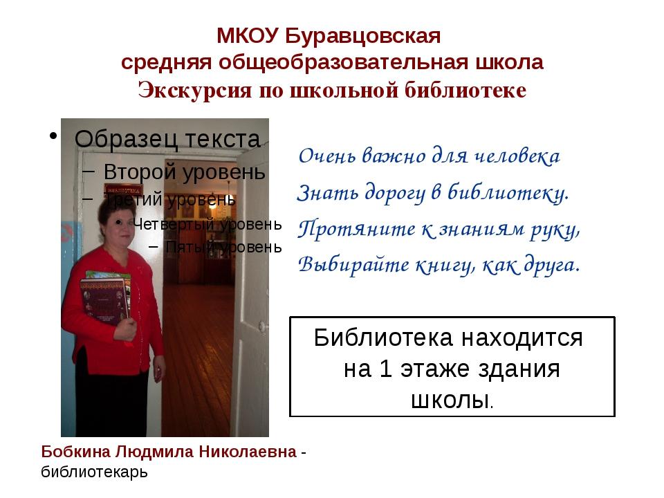 МКОУ Буравцовская средняя общеобразовательная школа Экскурсия по школьной биб...