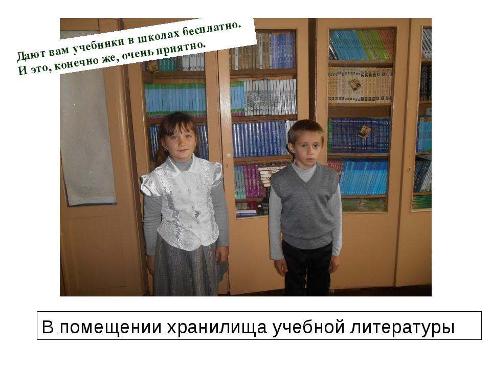 В помещении хранилища учебной литературы Дают вам учебники в школах бесплатно...
