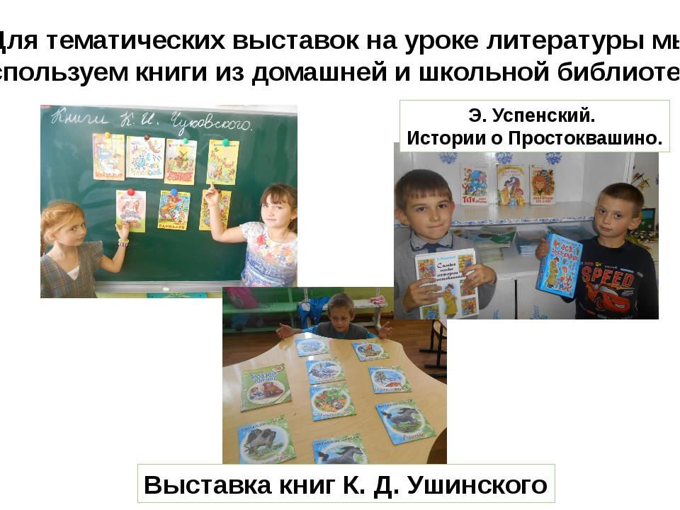 Для тематических выставок на уроке литературы мы используем книги из домашней...