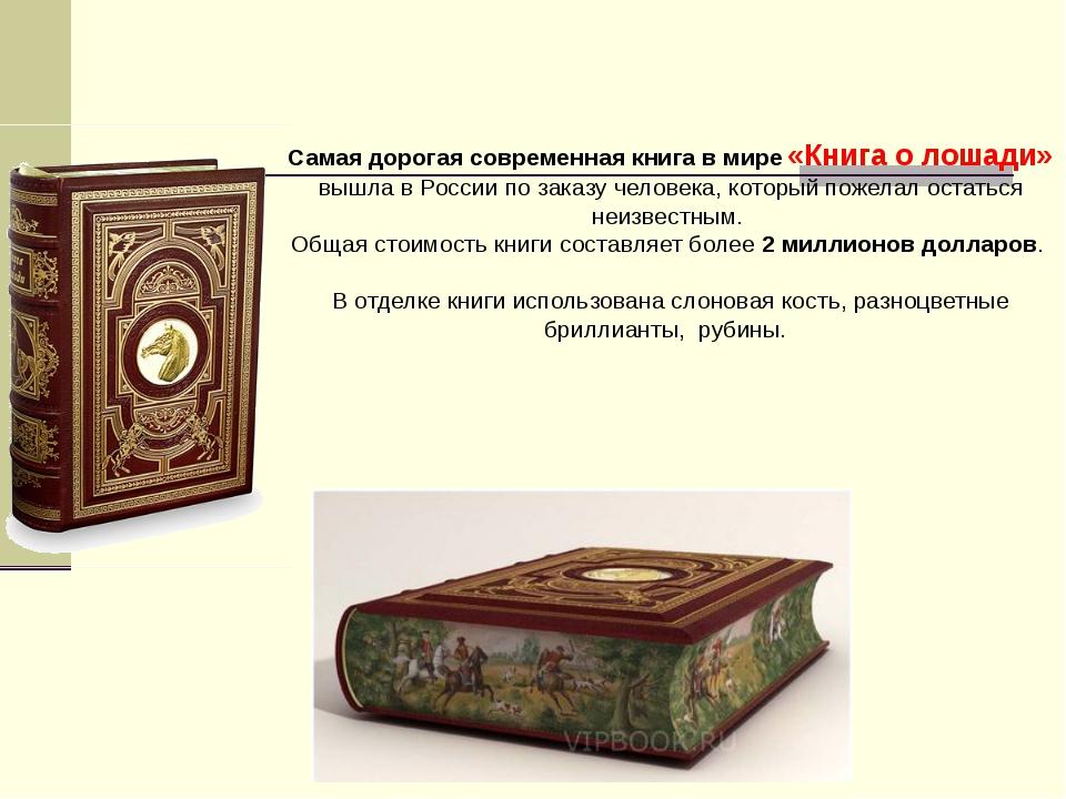 Самая дорогая современная книга в мире «Книга о лошади» вышла в России по зак...