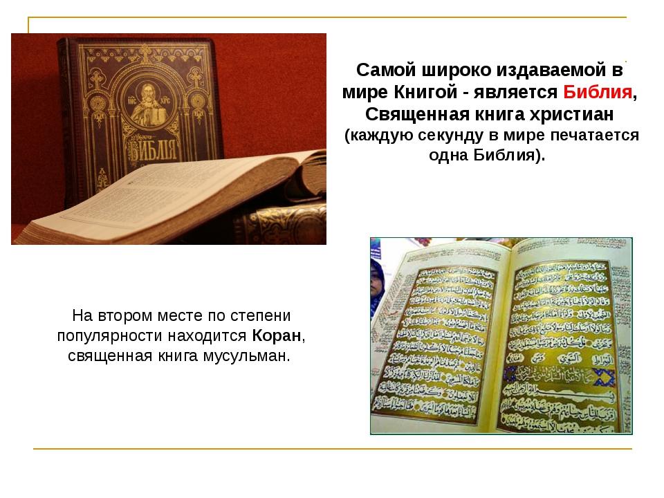На втором месте по степени популярности находится Коран, священная книга мусу...