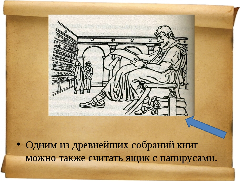 Одним из древнейших собраний книг можно также считать ящик с папирусами.