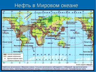 Нефть в Мировом океане