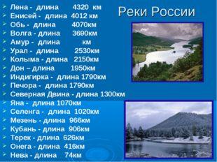 Лена - длина 4320 км Енисей - длина 4012 км Обь - длина 4070км Волга - длина