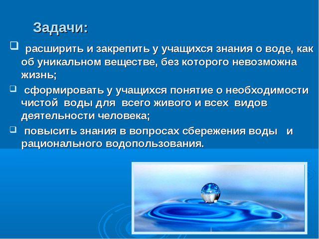 Задачи: расширить и закрепить у учащихся знания о воде, как об уникальном ве...