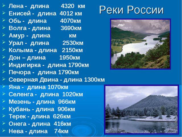 Лена - длина 4320 км Енисей - длина 4012 км Обь - длина 4070км Волга - длина...