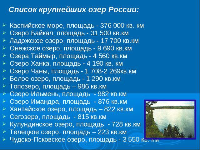 Список крупнейших озер России: Каспийское море, площадь - 376 000 кв. км Озе...