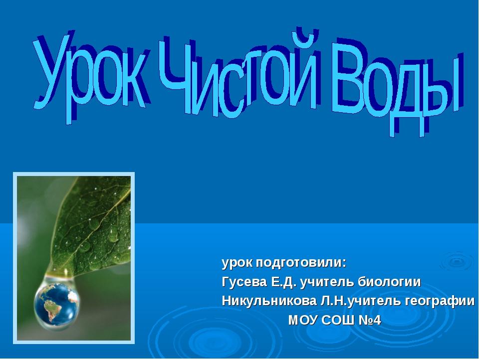 урок подготовили: Гусева Е.Д. учитель биологии Никульникова Л.Н.учитель геогр...