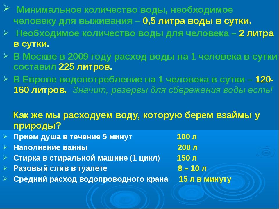 Минимальное количество воды, необходимое человеку для выживания – 0,5 литра...