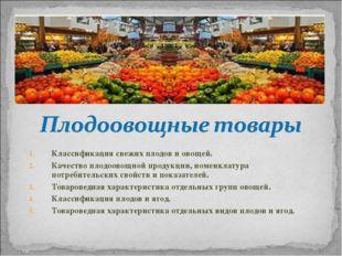 Классификация свежих плодов и овощей. Качество плодоовощной продукции, номенк