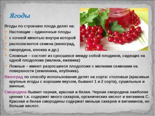 Ягоды по строению плода делят на: Настоящие – одиночные плоды с сочной мякоть