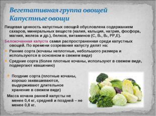 Пищевая ценность капустных овощей обусловлена содержанием сахаров, минеральны