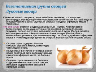 Имеют не только пищевое, но и лечебное значение, т.к. содержат фитонциды, обл