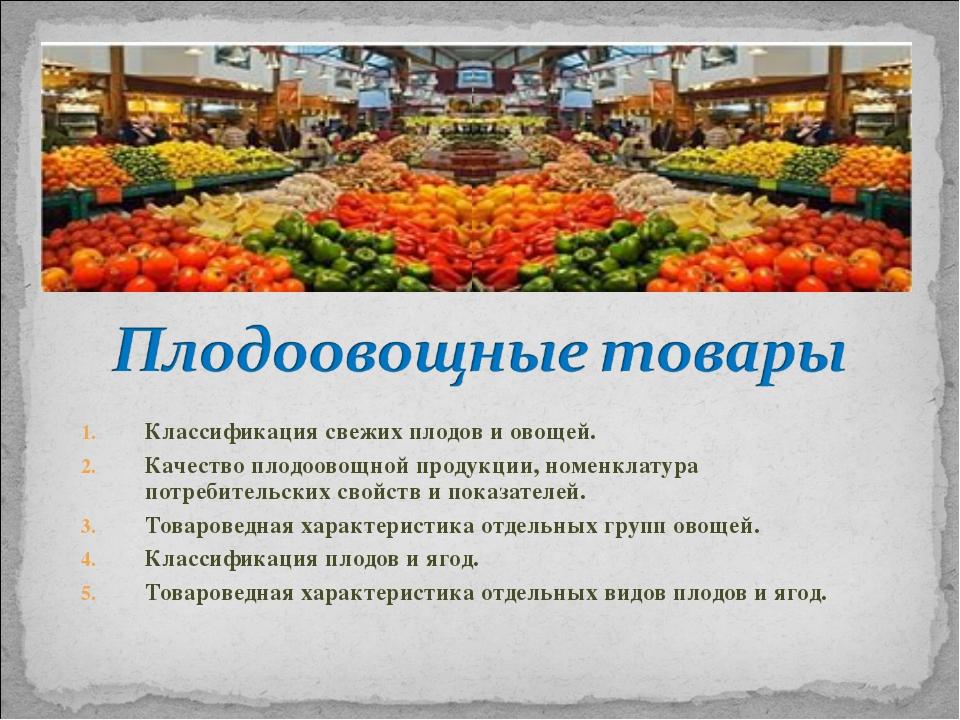Классификация свежих плодов и овощей. Качество плодоовощной продукции, номенк...