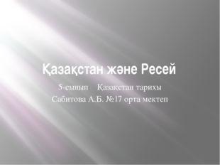 Қазақстан және Ресей 5-сынып Қазақстан тарихы Сабитова А.Б. №17 орта мектеп